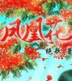 凤凰花(gl)